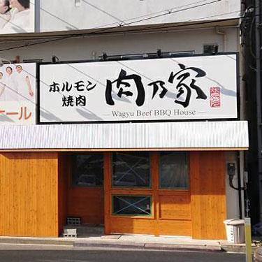 肉乃屋 明石店