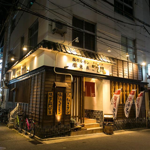 ごえ門三ノ宮店
