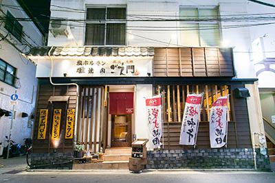 炭火焼肉ごえ門 三ノ宮店